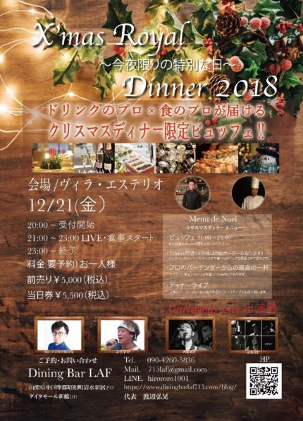 X'mas Royal Dinner 2018 ~今夜限りの特別な日~